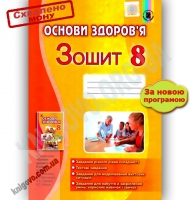 Зошит Основи здоров'я 8 клас Нова програма Авт: Бойченко Т. Вид-во: Генеза