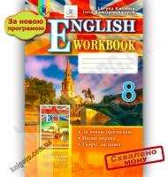 Робочий зошит Англійська мова 8 клас Нова програма Поглиблений Авт: Калініна Л. Вид-во: Генеза