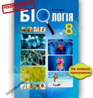 Підручник Біологія 8 клас Нова програма Авт: Соболь В. Вид-во: Абетка