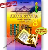 Учебник Литература 8 класс Новая программа Авт: Симакова Л. Изд-во: Абетка