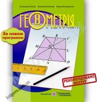 Підручник Геометрія 8 клас Нова програма Авт: Роганін О. Капіносов А. Кондратьєва Л. Вид-во: Підручники і Посібники