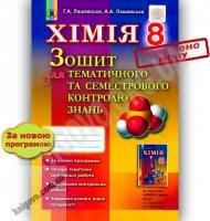 Хімія 8 клас Нова програма Зошит для тематичного та семестрового контролю знань Авт: Лашевська Г. Вид-во: Генеза