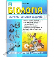 ЗНО 2020 Біологія Збірник тестових завдань Авт: Соболь І. Вид-во: Абетка