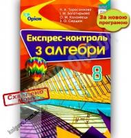 Експрес-контроль Алгебра 8 клас Нова програма Авт: Тарасенкова Н. Вид-во: Оріон