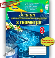 Зошит для контролю навчальних досягнень Геометрія 8 клас Нова програма Авт: Тарасенкова Н. Вид-во: Оріон