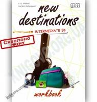 Робочий зошит Англійська мова 9 клас Поглиблений New Destinations Level B1 Workbook Авт: Mitchell H.Q. Вид-во: MM Publications