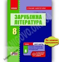 Сучасний майстер-клас Зарубіжна література 8 клас Нова програма Авт: Столій І. Вид-во: Ранок