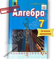 Підручник Алгебра 7 клас Нова програма Авт: Бевз Г. Бевз В. Вид-во: Генеза