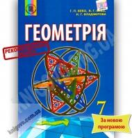 Підручник Геометрія 7 клас Нова програма Авт: Бевз Г. Бевз В. Владімірова Н. Вид-во: Генеза