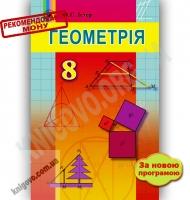 Підручник Геометрія 8 клас Нова програма Авт: Істер О. Вид-во: Генеза