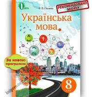 Підручник Українська мова 8 клас Нова програма Авт: Глазова О. Вид-во: Освіта