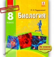 Учебник Биология 8 класс Новая программа Авт: Задорожный К. Изд-во: Ранок