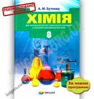 Підручник Хімія 8 клас Нова програма Поглиблений Авт: Бутенко А. Вид-во: Гімназія