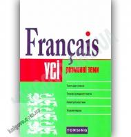 Усі розмовні теми французької мови Авт: Григоренко В. Плахута І. Вид-во: Торсінг