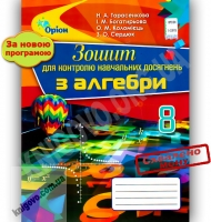 Зошит для контролю навчальних досягнень Алгебра 8 клас Нова програма Авт: Тарасенкова Н. Вид-во: Оріон
