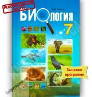 Учебник Биология 7 класс Новая программа Авт: Соболь В. Изд-во: Абетка