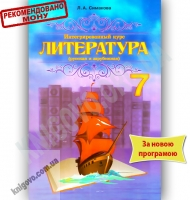 Учебник Литература 7 класс Новая программа Авт: Симакова Л. Изд-во: Абетка