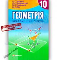 Підручник Геометрія 10 клас Академічний рівень Авт: Мерзляк А. Номіровський Д. Полонський В. Якір М. Вид-во: Гімназія