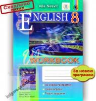 Робочий зошит Англійська мова 8 клас Нова програма Авт: Несвіт А. Вид-во: Генеза