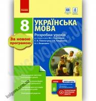 Українська мова 8 клас Нова програма Розробки уроків до підручника Пентилюк М. Авт: Шабельник Т. Вид-во: Ранок