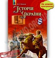 Підручник Історія України 8 клас Нова програма Авт: Власов В. Вид-во: Генеза