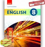 Підручник Англійська мова 8 клас Нова програма Dive into English Авт: Буренко В. Вид-во: Ранок