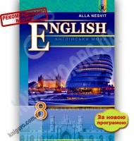 Підручник Англійська мова 8 клас Нова програма Авт: Несвіт А. Вид-во: Генеза