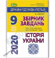 ДПА 9 клас 2020 Історія України Збірник завдань Авт: Власов В. Вид: Генеза