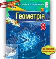Підручник Геометрія 8 клас Нова програма Авт: Бурда М. Тарасенкова Н. Вид-во: Оріон