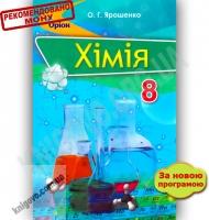 Підручник Хімія 8 клас Нова програма Авт: Ярошенко О. Вид-во: Оріон