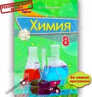 Учебник Химия 8 класс Новая программа Авт: Ярошенко О. Изд-во: Оріон