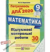 ДПА 9 клас 2020 Математика Підсумкові контрольні роботи 30 варіантів Авт: Березняк М. Вид: Підручники і посібники