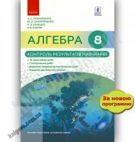 Алгебра 8 клас Нова програма Контроль результатів навчання Авт: Прокопенко Н. Вид-во: Ранок
