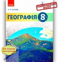 Підручник Географія 8 клас Нова програма Авт: Булава Л. Вид-во: Ранок