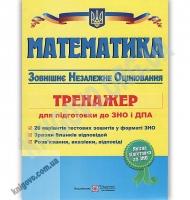 ЗНО 2020 Математика Тренажер Авт: Капіносов А. Вид-во: Підручники і посібники
