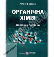 Органічна хімія Довідник-посібник Авт: Березан О. Вид: Підручники і посібники