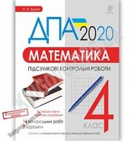 ДПА 4 клас 2020 Математика Підсумкові контрольні роботи Авт: Будна Н. Вид: Богдан