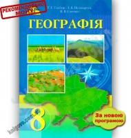 Підручник Географія 8 клас Нова програма Авт: Гільберг Т. Паламарчук Л. Совенко В. Вид-во: Грамота