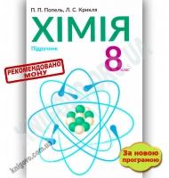 Підручник Хімія 8 клас Нова програма Авт: Попель П. Крикля Л. Вид-во: Академія