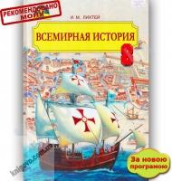 Учебник Всемирная история 8 класс Новая программа Авт: Лихтей И. Изд-во: Грамота