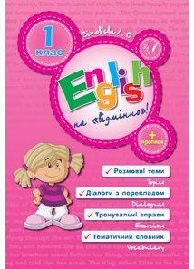 English Topics. 1 клас