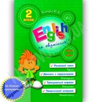English Topics. 2 клас
