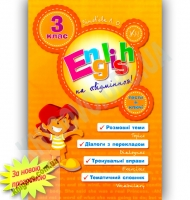 English Topics. 3 клас