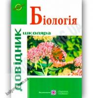 Довідник школяра Біологія Авт: Мердух І. Вид-во: Підручники і посібники