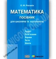 Математика Посібник для школярів та абітурієнтів Авт: Роганін О. Вид-во: Гімназія