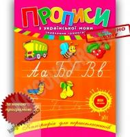 Прописи з української мови