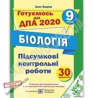 ДПА 9 клас 2020 Біологія Підсумкові контрольні роботи 30 варіантів Авт: Барна І. Вид: Підручники і посібники