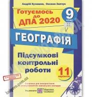 ДПА 9 клас 2020 Географія Підсумкові контрольні роботи 11 варіантів Авт: Кузишин А. Вид: Підручники і посібники