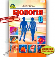 Підручник Біологія 8 клас Нова програма Авт: Страшко С. Горяна Л. Білик В. Вид-во: Грамота