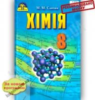 Підручник Хімія 8 клас Нова програма Авт: Савчин М. Вид-во: Грамота